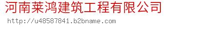 河南莱鸿建筑工程vwin德赢官方网站