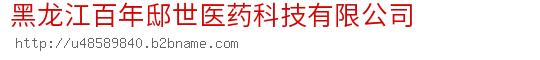 黑龙江百年邸世医药科技nba山猫直播在线观看