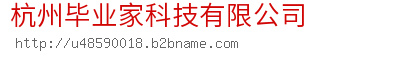 杭州毕业家科技ballbet贝博app下载ios