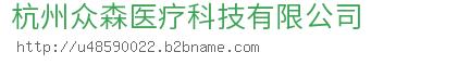 杭州众森医疗科技bwin手机版登入