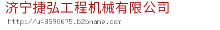 济宁捷弘工程机械ballbet贝博app下载ios