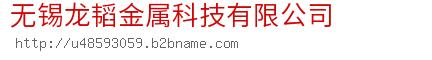 无锡龙韬金属科技vwin德赢官方网站