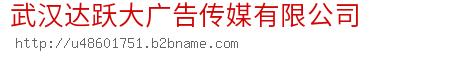 武汉达跃大广告传媒nba山猫直播在线观看