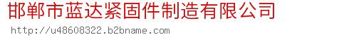 邯郸市蓝达紧固件制造ballbet贝博app下载ios