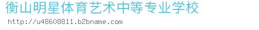 衡山明星體育藝術中等專業學校