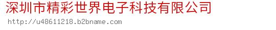 深圳市精彩世界电子科技ballbet贝博app下载ios