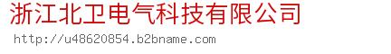 浙江北卫电气科技nba山猫直播在线观看