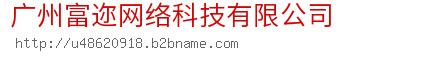 广州富迩网络科技nba山猫直播在线观看