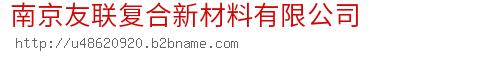 南京友联复合新材料nba山猫直播在线观看