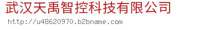 武汉天禹智控科技ballbet贝博app下载ios