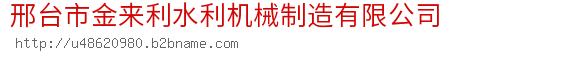 邢台市金来利水利机械制造ballbet贝博app下载ios