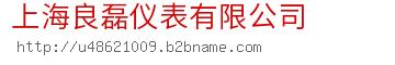 上海良磊仪表nba山猫直播在线观看