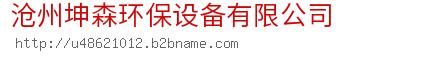 沧州坤森环保设备nba山猫直播在线观看