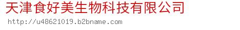 天津食好美生物科技ballbet贝博app下载ios