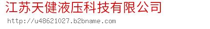 江苏天健液压科技ballbet贝博app下载ios