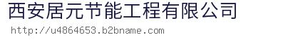 西安居元节能工程bwin手机版登入