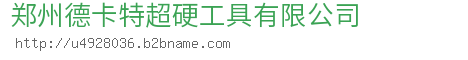 郑州德卡特超硬工具bwin手机版登入