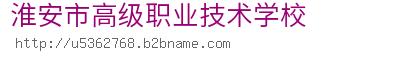 淮安市高级职业技术学校