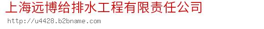 上海远博给排水工程有限责任公司