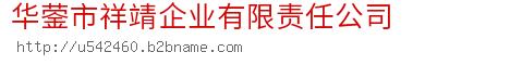 华蓥市祥靖企业有限责任公司