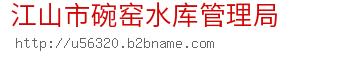 江山市碗窑水库管理局