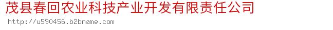 茂县春回农业科技产业开发有限责任公司
