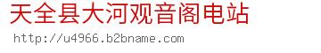 天全县大河观音阁电站