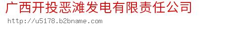 广西开投恶滩发电有限责任公司