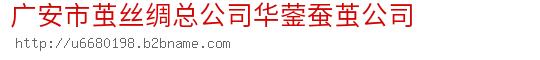 广安市茧丝绸总公司华蓥蚕茧公司
