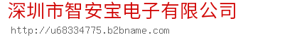 深圳市智安宝电子bwin手机版登入