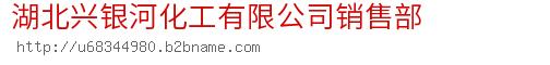 湖北兴银河化工bwin手机版登入销售部