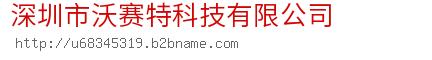 深圳市沃赛特科技bwin手机版登入