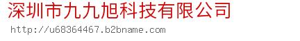 深圳市九九旭科技有限公司