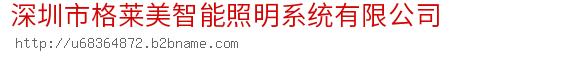 深圳市格莱美智能照明系统有限公司