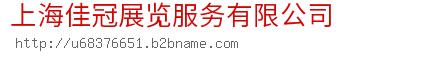 上海佳冠展览服务bwin手机版登入