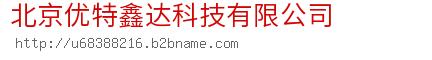 北京优特鑫达科技vwin德赢官方网站