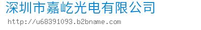 深圳市嘉屹光电bwin手机版登入