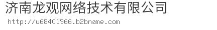 濟南龍觀網絡技術玖玖資源站