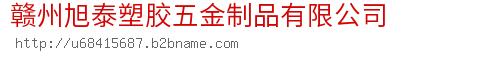 赣州旭泰塑胶五金制品bwin手机版登入