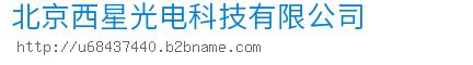 北京西星光电科技bwin手机版登入
