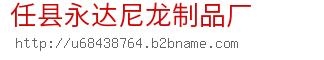 任县永达尼龙制品厂