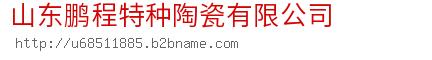 山东鹏程特种陶瓷有限公司