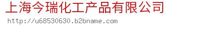上海今瑞化工产品bwin手机版登入