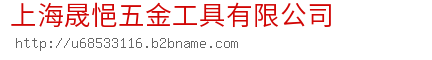 上海晟悒五金工具有限公司