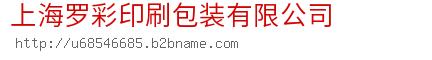 上海罗彩印刷包装bwin手机版登入