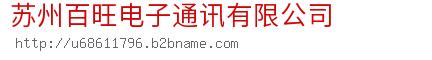 苏州百旺电子通讯bwin手机版登入