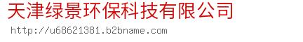 天津绿景环保科技淘宝彩票走势图表大全