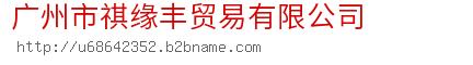 广州市祺缘丰贸易有限公司