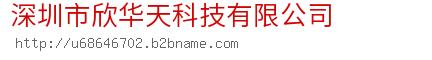 深圳市欣华天科技有限公司