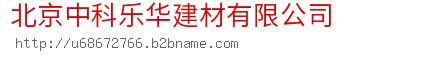 北京中科乐华建材bwin手机版登入